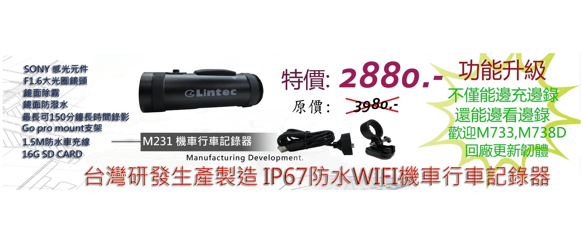 m231 promotion